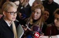 Юлия Тимошенко примет участие в круглом столе Института Горшенина, посвященном повышению коммунальных тарифов