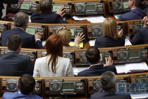 """""""Батькивщина"""" выставила условия для разблокирования Рады"""