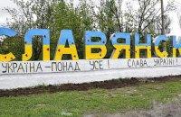 Зеленський створив Слов'янську міську військово-цивільну адміністрацію
