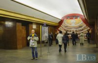 В Киеве загруженную станцию метро закрыли на час из-за сообщения о минировании (обновлено)