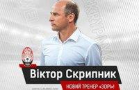 """ФК """"Зоря"""" призначив нового головного тренера"""
