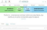 Сайт ProZorro возобновил работу после сбоя