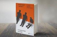 «Світлий Шлях»: історія одного концтабору» Станіслава Асєєва. Уривок