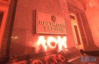 Пошкодження будівлі Офісу Президента після суботньої акції оцінили у 2 млн грн