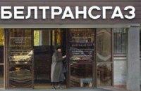 """""""Газпром"""" стал владельцем 100% """"Белтрансгаза"""""""