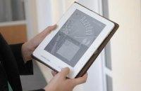 Электронные книги станут дороже