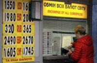 Гривна оказалась самой слабой валютой в мире