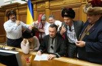 """Група депутатів зачитала у Раді """"лист Путіну"""" на зразок листа запорізьких козаків"""
