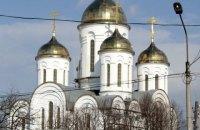 До ПЦУ долучилася парафія в Запоріжжі, що раніше вийшла з УПЦ МП