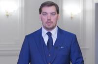 В Кабмине опровергли слухи об отставке Гончарука