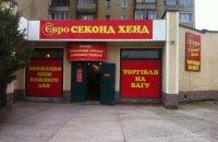 Во Львове в магазине секонд-хенда произошел взрыв