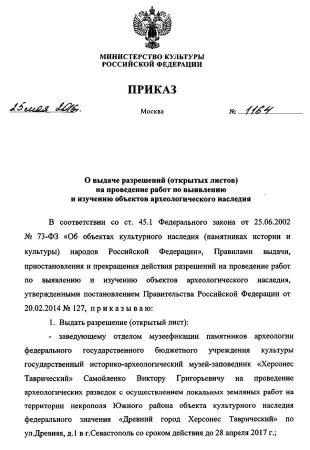 Вид российского открытого листа на проведение раскопок