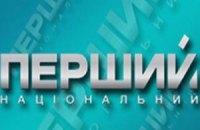 """Опозиція поскаржилася ПАРЄ на """"Перший Національний"""""""