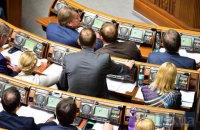 """Рада приняла за основу """"безвизовые"""" поправки о спецконфискации"""