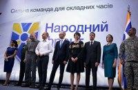 """""""Народний фронт"""" проведе з'їзд у суботу"""