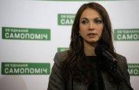 """Гопко проголосовала за Конституцию вопреки решению """"Самопомощи"""""""