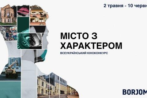 В Украине стартовал киноконкурс про города для профессионалов и любителей