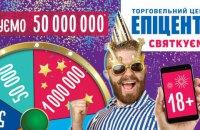 Є перший мільйонер в Епіцентрі! Мережі торговельних центрів – 18. Святкують по-дорослому!