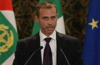 В УЄФА пройшли вибори президента організації