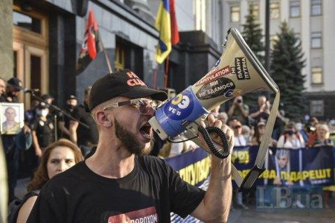Під Офісом президента пройшла акція проти нових домовленостей щодо Донбасу