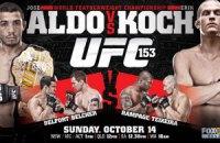 UFC 153. Вечір змішаних єдиноборств врятовано