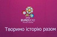 Евро-2012 опять подорожал