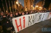 """Националисты под Офисом президента протестовали против подписания """"формулы Штайнмайера"""""""