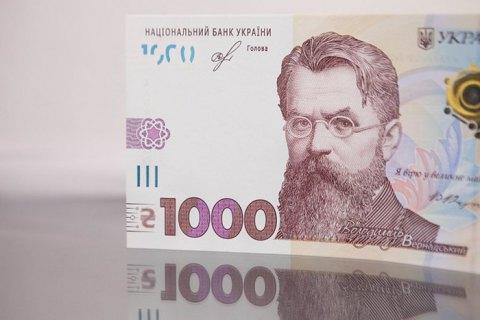 Нацбанк вводит в обращение банкноту нового наивысшего номинала 1 тыс. грн