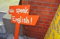 Украина опередила РФ по уровню владения английским