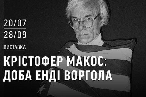 У Києві пройде виставка відомого американського фотографа і друга Енді Воргола