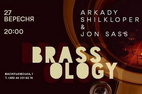 В Центре Довженко пройдет концерт джазовых импровизаторов Brassology