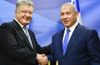 Порошенко привітав Нетаньягу з перемогою на виборах