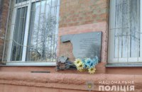 В Полтаве за ночь повредили три мемориальные таблицы воинам АТО и Симону Петлюре