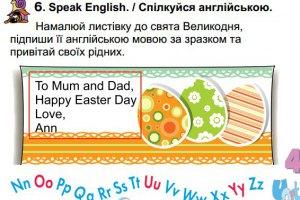 Учителя нашли ошибки и в учебниках по английскому языку для первоклашек