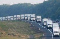 Держприкордонслужба підтвердила, що російський конвой пройшов без перевірки