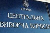 ЦВК зареєструвала вже понад 600 міжнародних спостерігачів на вибори