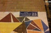 У Харкові невідомі встановили адресні таблички з ім'ям Жукова на проспекті Григоренка