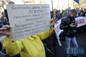 В Киеве 24 ноября пройдет около полтора десятка митингов