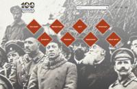 Институт национальной памяти представил веб-страницу о событиях Украинской революции 1917-1921