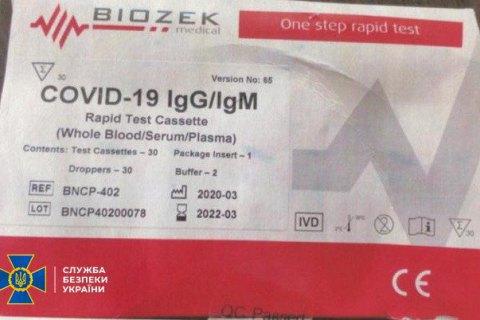 В Україну контрабандисти ввезли підроблені експрес-тести для діагностики коронавірусу