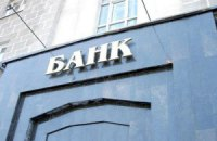 Банки в сентябре получили 770 млн грн убытков