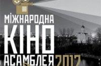 В Днепропетровске пройдет Международная Киноассамблея на Днепре-2012