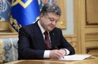Порошенко подписал закон о ратификации Парижского климатического соглашения