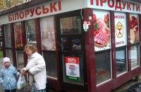 Міф про білоруські продукти