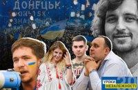 Донбас: невтрачене покоління Ч.1
