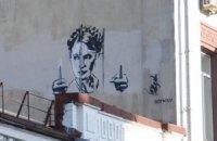 В Киеве рисуют граффити с Тимошенко