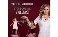 Украину ждут 16 дней против гендерного насилия