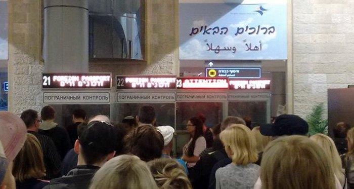 Украинцы в аэропорту Бен-Гурион