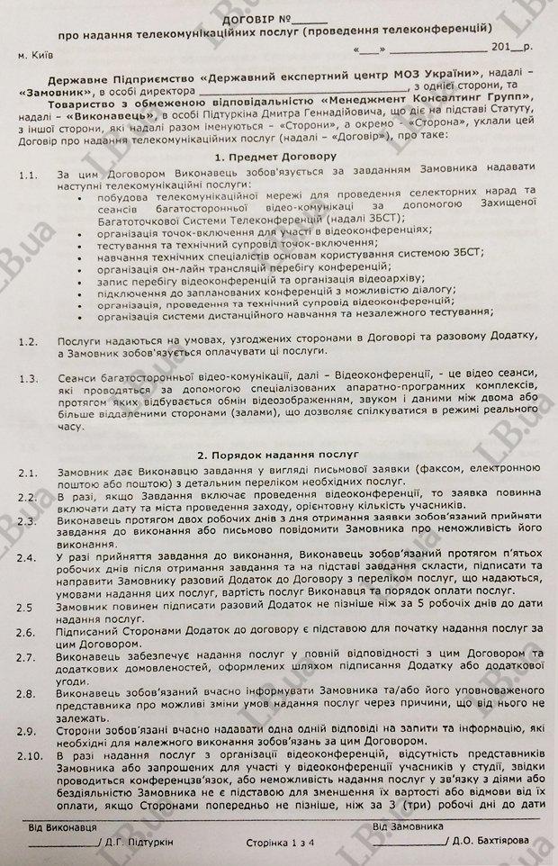 Среди прочего, бывший советник Богатыревой Дмитрий Подтуркин пытается заключить с Минздравом договор на оказание телекоммуникационных услуг
