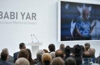 Мемориальный центр Холокоста «Бабий Яр»: почему мы верим в успех